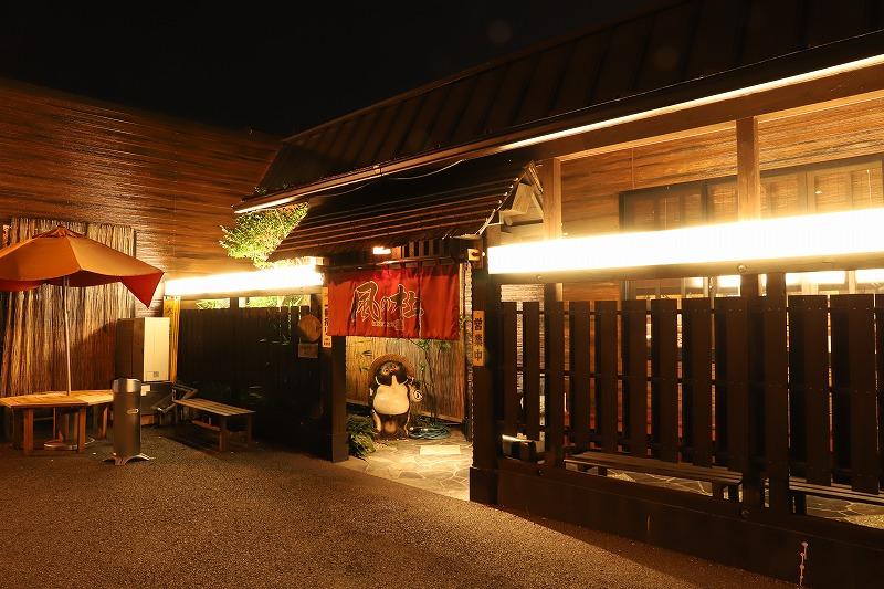 【麺工房】風の杜